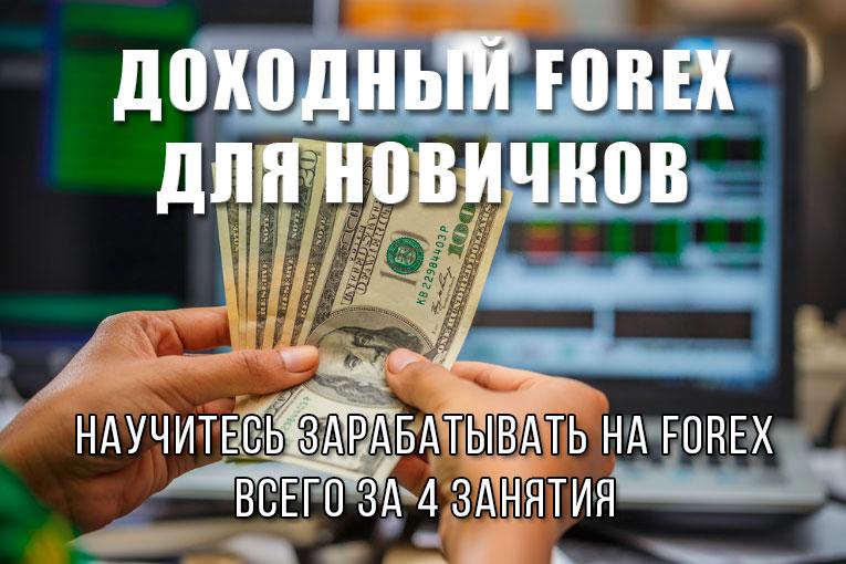 Федоров андрей форекс цена на золота на сегодня