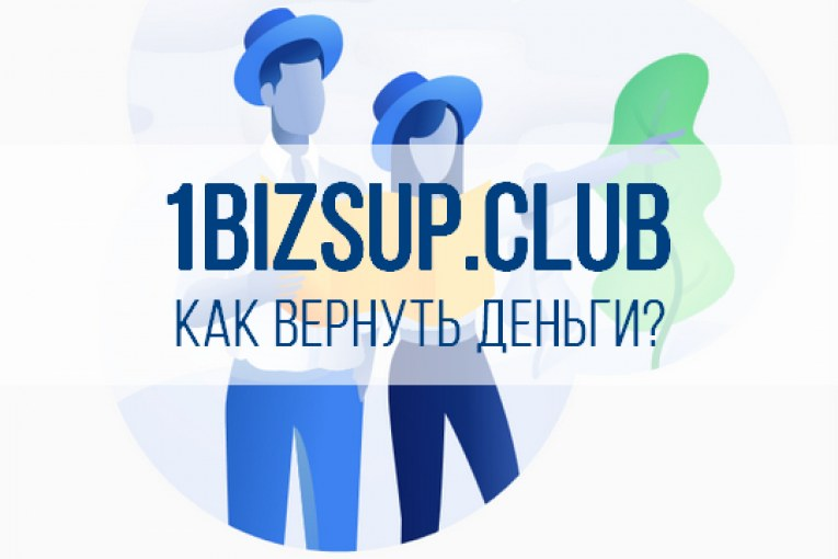 4Pay.info, 4pay.club, 4sup.club, 1bizsup.club как вернуть деньги