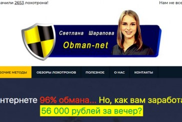 Светлана Шарапова Блог Обмана нет. Shop Wallets отзывы